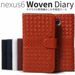 nexus6 ケース ネクサス6 ケース 編みこみ レザーケース 手帳型ケース スマホケース カバー ワイモバイル Y!mobile Nexus6