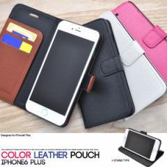 iPhone6 Plus iPhone6s Plus ケース カラーケース レザーケース 手帳型ケース スマホケース カバー アイフォン6 プラス