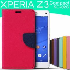 Xperia Z3 Compact SO-02G ケース コンビネーション カラー レザーケース 手帳型ケース エクスペリア Z3 コンパクト スマホケース カバー