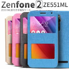ASUS Zenfone2 ZE551ML ケース 通話対応窓付き レザー 手帳型ケース スマホケース カバー ゼンフォン 楽天モバイル