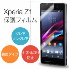 Xperia Z1 SO-01F SOL23 液晶フィルム 保護フィルム 液晶シート 保護シート 鏡タイプ ミラータイプ エクスペリア z1 so-01f sol23