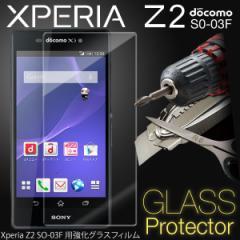 Xperia Z2 SO-03F 強化ガラスフィルム 9H 液晶フィルム 保護フィルム 液晶シート 保護シート エクスペリア z2 so-03f docomo ドコモ