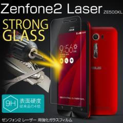 ASUS Zenfone2 Laser ZE500KL 強化ガラスフィルム 液晶保護フィルム 9H ゼンフォン2 レーザー ze500kl 楽天モバイル