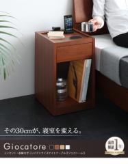 コンセント・収納付きコンパクトサイズナイトテーブル【Giocatore】ジョカトーレ 幅30cm サイド 机 つくえ 送料無料