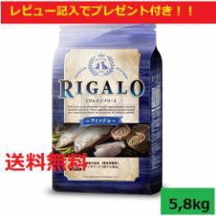【リガロ】RIGALO フィッシュ 5.8kg 送料無料 安心 安全 ドッグフード 全犬種 全年齢 アレルギー アレルギー対策 ドッグフード