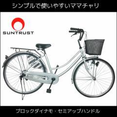 関東限定 特別価格 送料無料 26インチ 自転車 シンプルフレームで大人気 サントラスト ママチャリ 軽快車 シルバー/銀色 自転車