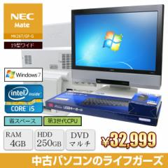 NEC 液晶一体型PC/豪華メモリ4GB/Core i5-3230M 2.6GHz/HDD250GB/DVDマルチ/office付属/Windows7/NEC MK26T/GF-G 中古PC