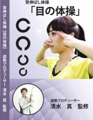 【メール便対応(送料無料)】目のトラブルを解決する! 「背伸ばし体操 目の体操」 DVD