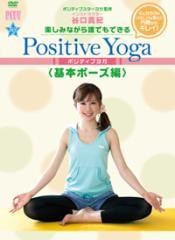 【メール便対応(送料無料)】Positive Yoga--基本ポーズ編 DVD:楽しみながら、誰でもできる!