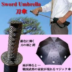 日本刀をモチーフにした折り畳み式傘 刀型傘(日本刀の形をした傘)忍者刀傘・侍刀傘 折り畳み式傘