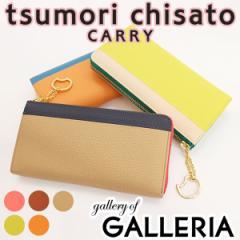 【即納】【送料無料】ツモリチサト 長財布 tsumori chisato CARRY シュリンクコンビ 財布 レディース L字ファスナー 57662
