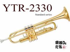 【5年保証】YAMAHA/スタンダードトランペット YTR-2330 YTR2330 ゴールドラッカー仕上げ【ヤマハ】
