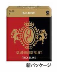RICO/クラリネットリードGrand Concert Select  Thick Blank(アンファイルド)【リコ】