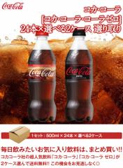 【3〜4営業日以内に出荷】 コカ・コーラ コカ・コーラ、コカ・コーラゼロ 500mlPET×24本×2ケース 選り取り  【送料無料】