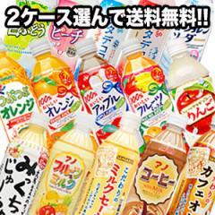 【送料無料】 サンガリア 乳性&果汁100%飲料[ナタデココ・ソーダ・コーヒー等] 500mlPET×24本×2ケース お好きな2種類 48本セット