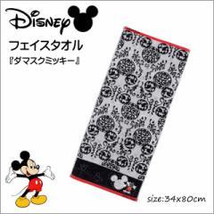 フェイスタオル ディズニー ミッキーマウス 『ダマスクミッキー』 (甘撚り・パイルジャガード・刺繍) Disney/Minnie