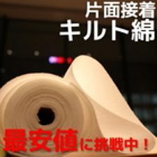 バッグ 材料 中綿接着芯【手芸】手芸用品 / 片面接着キルト綿 1m×50cm バッグ 材料 中綿接着芯 バッグ 材料 中綿接着芯