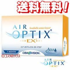 【●取り寄せ/送料無料】チバビジョン エア オプティクスEX アクア 近視用(BC8.4) 1ヵ月交換コンタクトレンズ1箱3枚入り