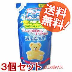 【ポイント10%!〜5/31】●送料無料 3個セット ファーファ 液体洗剤 ベビーフローラル 詰替 810ml FaFa