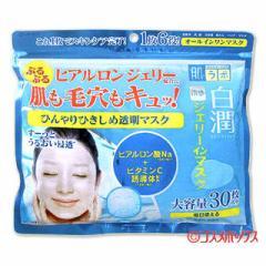 ロート製薬 肌研(ハダラボ) 白潤 冷感ジェリーインマスク 30枚(350ml) hadalabo ROHTO