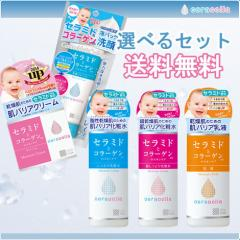 ●送料無料/選べるセット販売 明色化粧品 セラコラ