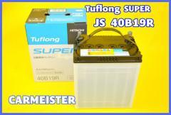 新神戸日立 JS40B19R Tuflong SUPER 国産車用 バッテリー