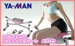 クビレスタイル エクササイズマシーン AYS-22 YA-MAN ヤーマン