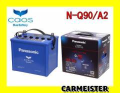 Panasonic カオス N-Q90/A2  D23L パナソニック ...
