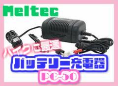 バッテリー充電器 PC-50 大自工業 メルテック  12V/2A 原付からビッグスクーターに最適な充電器