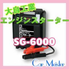 エンジンスターター SG-6000 大自工業 メルテック...