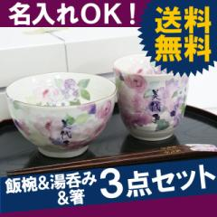 名入れ 茶碗  名前入り ご飯茶碗 【 美濃焼 花柄...