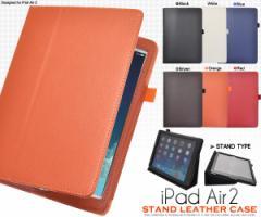 【iPad Air2用】6色展開*シンプルレザーデザインケース * iPadAir2/アイパッドエアー2用保護ケース
