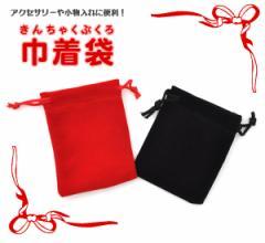 【ギフト用品】2色展開*ベルベット調 ミニ巾着袋(レッド/ブラック)〜アクセサリーや小物入れに便利!