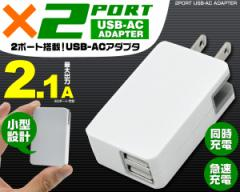 USB充電器 【2ポート USB製品→家庭用コンセント充電アダプター】最大出力2.1A 国内+海外対応 iPod、iPhone、スマホをコンセントで充電
