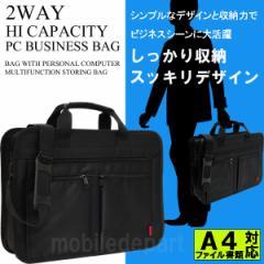 即納 大容量 多機能2WAY PC ビジネスバッグ メンズ ブリーフケース おしゃれ A4 B4 ノートパソコン収納 OP-02