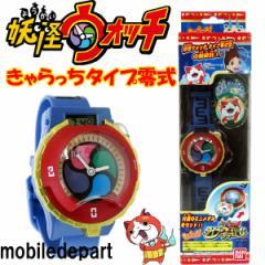 タイムセール クリスマス セール 妖怪ウォッチ グッズ きゃらっち! 妖怪ウォッチタイプ零式 妖怪ウォッチ零式型の腕時計 バンダイ