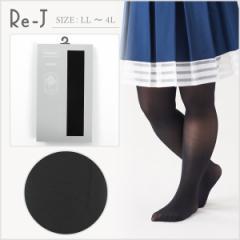 [LL〜4L]40デニールプレーンタイツ:大きいサイズRe-J(リジェイ)【Jinnee/ジニー】