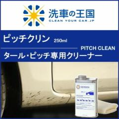 ピッチクリン250ml // タールピッチ専用クリーナー タール ピッチ 油 汚れ落し 車 汚れ落とし 黒い ブツブツ付着物 除去剤 洗車 自動車用