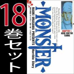 ▲MONSTER(モンスター)/浦沢 直樹 1巻〜18巻 全巻セット 中古 小学館/ビッグコミックオリジナル b-monster-comics