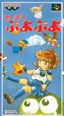 ▲【レターパックOK】SFC スーパーファミコン バンプレスト す〜ぱ〜ぷよぷ h-g-sfc-570-b【中古】