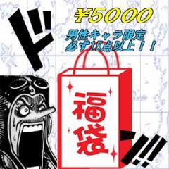 【未開封】ワンピース グッズ フィギュア 男性キャラ限定 福袋 5000 必ず15点以上 国内正規品  h-o-men-fuku5000