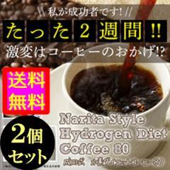 ●送料無料☆話題の水素Diet【成田式 水素ダイエットコーヒー80 2個セット】materi48P6