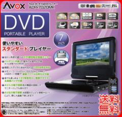 送料無料◆AVOX 7インチ ポータブルDVDプレイヤー ヘッドレスト取り付けバッグ同梱 ブラック黒 ADP-7020MK 【DVD】 【電化製品】