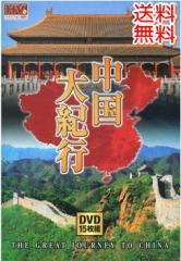 送料無料◆中国大紀行 (DVD 15枚組) WHD-5000 1-5 景色/風景/万里の長城 四川ジャイアントパンダ 国立公園 【DVD】