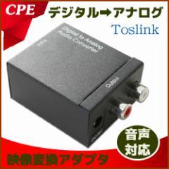 Digital to Analog Converter☆デジタル→アナログ オーディオ変換コンバータート スリンク コアキシャルからRCAに変換