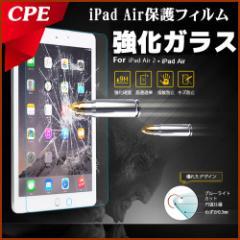 iPad air 液晶保護フィルム iPad air 2 強化ガラスフィルム 硬度9H ラウンド処理 飛散防止処理ガラスフィルム