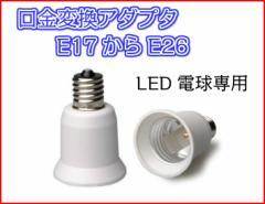 【送料無料】口金変換アダプタ E17-E26