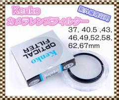 【送料無料】ケンコー KENKO カメラレンズフィルター 紫外線吸収用 レンズケース付き UV 52mm 58mm 62mm 67mm