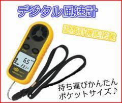 【送料無料】デジタル風速計 携帯用 温度計搭載 アネモメーター ネックストラップ付