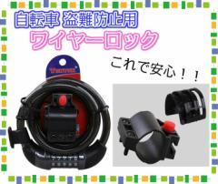 【送料無料】ワイヤーロック 自転車 盗難防止 5桁 ダイヤル式 セキュリティ ワイヤー 盗難防止装置